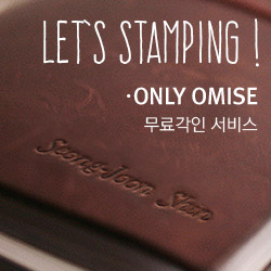 ONLY OMISE 각인서비스